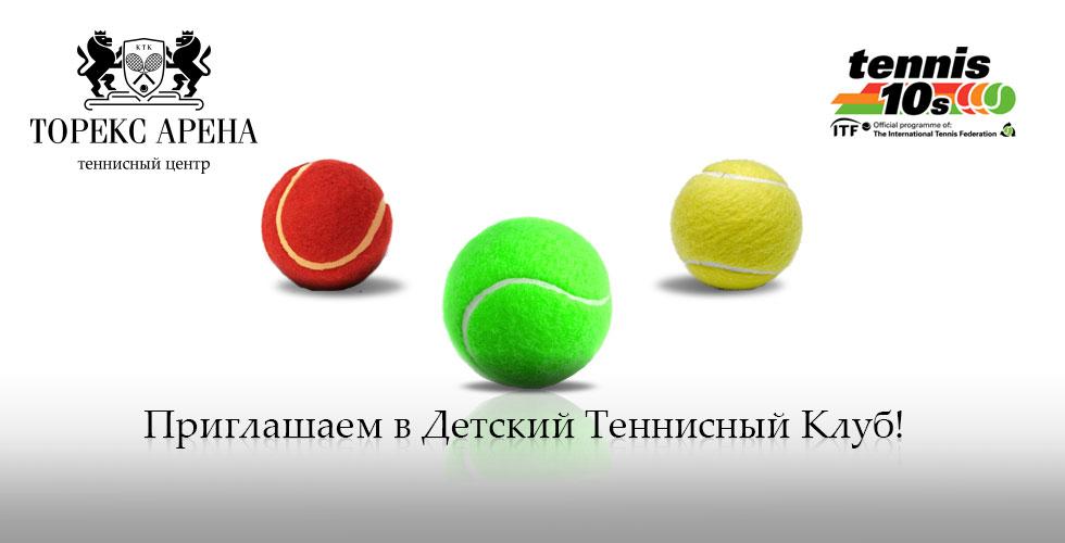 Лучшие теннисисты в Теннисном центре
